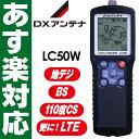 【あす楽対応/在庫有/即納】DXアンテナ 地デジ、BS/110°CS、LTE対応レベルチェッカーLC50W