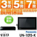 パナソニックプライベートビエラ10V型ネットワークディスプレイ付500GB HDDレコーダーUN-1