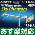 【あす楽対応/在庫有/即納】マスプロ MASPRO 高性能小型7素子地上デジタル放送受信用UHFアンテナSky Phantom(スカイファントム)SPH3