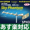 【あす楽対応/在庫有/即納】マスプロ MASPRO 高性能小型7素子地上デジタル放送受信用UHFアン