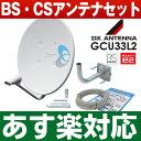 DXアンテナ 45形BS・110度CSアンテナセット BC453K/BC-453K