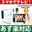 【あす楽対応】DXデルカテック・DXアンテナ DXメディアコンセント地デジ放送(フルセグ)を無線LANで楽しめる部屋の中ならどこでも視聴 DMC10F1