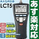 マスプロ MASPRO 4K・8K(3224MHz)の測定が可能地上デジタル放送(地デジ) BS・1