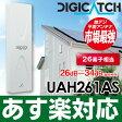 【あす楽対応】DXアンテナ 最強・壁面アンテナ・平面アンテナブースター内蔵・26素子相当モデル 地上デジタル放送用UHFアンテナ 薄型UHFアンテナUAH261AS