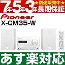 パイオニア CDミニコンポーネントシステムX-CM35-W(ホワイト)