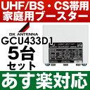【あす楽対応/在庫有/即納】DXアンテナGCU433D1お買い得5台セット1個あたり6,760円
