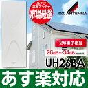 【あす楽対応】DXアンテナ 最強 壁面アンテナ 平面アンテナブースター内蔵 26素子相当モデル 地上デジタル放送用UHFアンテナ 薄型UHFアンテナUH26BA オフホワイト