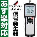 【あす楽対応/在庫有/】DXアンテナ 衛星信号の任意のチャンネルに合わせて信号を送出信号発生器SG1WS
