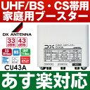 【あす楽対応】DXアンテナBS/CS/UHF用�