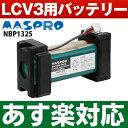 【あす楽対応/在庫有/即納】マスプロ MASPRO レベルチェッカーLCV2 LCV3用バッテリーパックNBP1325