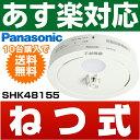 パナソニック [ねつ当番] 業界最薄25mm住宅用火災警報器(警報音・音声警報タイプ)最新型SHK48155SHK38155の後継機種10年寿命タイプ ..