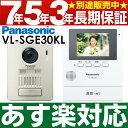 【あす楽対応/在庫有/即納】 Panasonic パナソニック録画機能付ワイヤレスモニター付