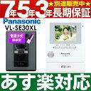【あす楽対応/在庫有/新品】 Panasonic パナソニック録画機能付テレビドアホン VL-SE30XL/VLSE30XLW-ホワイト(電源直結式)