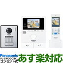 【あす楽対応】 Panasonic パナソニックワイヤレスモニター付テレビドアホン どこでもドアホンDECT準拠方式広角レンズ(玄関子機)VL-SWD303KL/VLSWD303KL(電源コンセント式)送料無料(沖縄・一部離島は別途)の写真