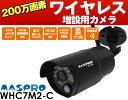 【あす楽対応】マスプロ電工屋外用高画質フルHD200万画素ワイヤレスカメラスマートフォン タブレットで映像を確認WHC7M2の増設用カメラWHC7M2-C