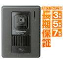 Panasonic パナソニックカラーカメラ玄関子機 VL-V565-K VLV565