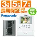 【在庫有/即納】Panasonicパナソニック録画機能付テレビドアホンVL-SV30XVLSV30X(電源直結式)※銀行振込・代引支払いのお客様限定