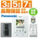 【在庫有/即納】Panasonicパナソニックワイヤレスモニター付テレビドアホンどこでもドアホンVL-SW230XVLSW230X(電源直結式)※銀行振込・代引支払いのお客様限定