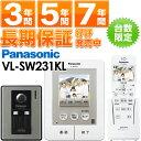 【在庫有/即納】Panasonicパナソニックワイヤレスモニター付テレビドアホンどこでもドアホン広角カメラ搭載VL-SW231KLVLSW231KL(電源コンセント式)※銀行振込・代引支払いのお客様限定