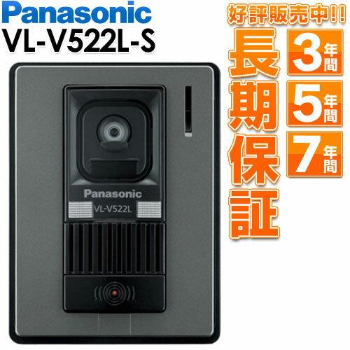 Panasonic パナソニックカラーカメラ玄関子機 VL-V522L-S/ VLV522L