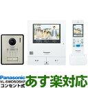 【あす楽対応/在庫有/即納】Panasonic パナソニックタッチパネルテレビドアホン どこ