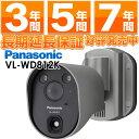 Panasonic パナソニックセンサーライト付屋外ワイヤレスカメラ VL-WD812K/VLWD812K