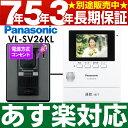 【あす楽対応/在庫有/新品】 Panasonic パナソニック録画機能付テレビドアホン VL-SV26KL/VLSV26KLW-ホワイト(電源コンセント式)