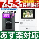 �ڤ������б�/�߸�ͭ/¨Ǽ�� Panasonic �ѥʥ��˥å�Ͽ�赡ǽ�եƥ�ӥɥ��ۥ� VL-SV26KL/VLSV26KLW-�ۥ磻�ȡ��Ÿ�����ȼ���