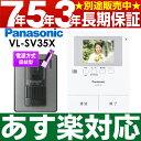 【あす楽対応/在庫有/新品】 Panasonic パナソニック録画機能付テレビドアホン VL-SV35X/VLSV35X(電源直結式)