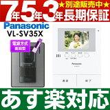 �ڤ������б�/�߸�ͭ/¨Ǽ�� Panasonic �ѥʥ��˥å�Ͽ�赡ǽ�եƥ�ӥɥ��ۥ� VL-SV35X/VLSV35X���Ÿ�ľ�뼰��������6���������600��