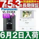 【6月2日(木)入荷・発送】 Panasonic パナソニック録画機能付テレビドアホン VL-SV35X/VLSV35X(電源直結式)送料は6台毎に送料600円