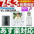 【あす楽対応/在庫有/即納】 Panasonic パナソニック ワイヤレスモニター付テレビドアホン大画面5.2型IPS液晶 どこでもドアホンVL-SW250K VLSW250K (電源コード式)
