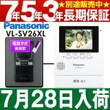��7��28��(��)���١�ȯ���� Panasonic �ѥʥ��˥å�Ͽ�赡ǽ�եƥ�ӥɥ��ۥ� VL-SV26XL/VLSV26XLW-�ۥ磻�ȡ��Ÿ�ľ�뼰��