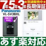 【あす楽対応/新品】 Panasonic パナソニック録画機能付テレビドアホン 夜でもカラーで来客確認「LEDライト付き玄関子機」VL-SV38XL/VLSV38XL(電源直結式)