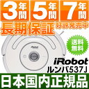 【国内正規品最安値】アイロボット iRobot 自動掃除機ルンバ ルンバ537J (Roomba537J)【安心の日本正規品/国内正規品です】【あす楽対応/在庫有/即納】【送料・代引手数料無料】