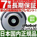 【ルンバNO.1キャンペーン5,250円相当消耗品】【あす楽対応/即納】【なんと実質価格34,500円】【日本国内正規品】アイロボット iRobot 自動掃除機ルンバ ルンバ630 (Roomba630)【安心の日本正規品/国内正規品です】