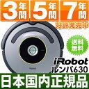 【ルンバNO.1キャンペーン5,250円相当消耗品】【あす楽対応/即納】【国内正規品最安値】アイロボット iRobot 自動掃除機ルンバ ルンバ630 (Roomba630)【安心の日本正規品/国内正規品です】