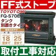 【取付工事対応します】トヨトミ(TOYOTOMI)FF式石油暖房機 FF式ストーブアンティーク調タイプコンクリート25畳/木造18畳まで【別置きタンク式】FQ-S70E/FQS70E(B)ブラック