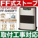 【取付工事対応します】トヨトミ(TOYOTOMI)FF式石油暖房機 FF式ストーブ「人感センサー」搭載コンクリート16畳/木造12畳まで【カートリッジ式油タンク内蔵】FF-S450FT/FFS450FT(S)ウォームシルバー