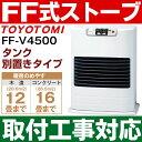 【取付工事対応します】トヨトミ(TOYOTOMI)FF式石油暖房機 FF式ストーブコンクリート16畳/木造12畳まで【別置きタンク式】FF-V4500/FFV4500(W)ホワイト