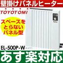 【あす楽対応】トヨトミ壁掛け電気パネルヒーター過熱防止サーモスタット内蔵 500W仕様(2〜6畳)日本製EL-500P-W ホワイト