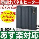 【あす楽対応】トヨトミ壁掛け電気パネルヒーター過熱防止サーモスタット内蔵 500W仕様(2〜6畳)日本製EL-500P-A ネイビー