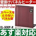 【あす楽対応】トヨトミ壁掛け電気パネルヒーター過熱防止サーモスタット内蔵 500W仕様(2〜6畳)日本製EL-500P-R レッド