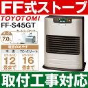 【取付工事対応します】トヨトミ(TOYOTOMI)FF式石油暖房機 FF式ストーブ「人感センサー」搭載コンクリート16畳/木造12畳まで【カートリッジ式油タンク内蔵】FF-S45GT/FFS45GT(S)ウォームシルバー