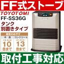 【取付工事対応します】トヨトミ(TOYOTOMI)FF式石油...