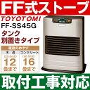 【取付工事対応します】トヨトミ(TOYOTOMI)FF式石油暖房機 FF式ストーブ「人感センサー」搭載コンクリート16畳/木造12畳まで【別置きタンク式】FF-SS45G/FFSS45G(S)ウォームシルバー