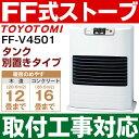 【取付工事対応します】トヨトミ(TOYOTOMI)FF式石油暖房機 FF式ストーブコンクリート16畳/木造12畳まで【別置きタンク式】FF-V4501/F..