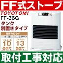 【取付工事対応します】トヨトミ(TOYOTOMI)FF式石油暖房機 FF式ストーブコンクリート13畳/木造10畳まで【別置きタンク式】FF-36G/FF36G(W)ホワイト