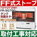 【取付工事対応します】トヨトミ(TOYOTOMI)FF式石油暖房機 FF式ストーブ「人感センサー」搭載赤外線タイプ式コンクリート25畳/木造18畳まで【別置きタンク式】FR-SG70G/FRSG70Gホワイト(W)
