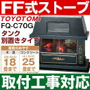 【取付工事対応します】トヨトミ(TOYOTOMI)FF式石油暖房機 FF式ストーブアンティーク調タイプ簡単な料理ができるグリル付コンクリート25畳/木造18畳まで【別置きタンク式】FQ-C70G/FQC70G(B)ブラック